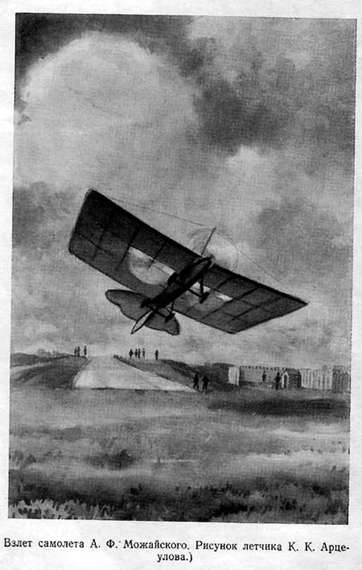 Representacion de la epoca del vuelo de 1882 Alexander Mozhaisky | elhangardeyurigagarin