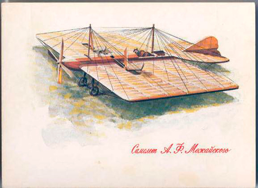 The plane built A. Mozhaisky (1882) | soruce wright-brothers