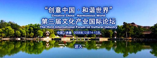 'Creative China, Harmonious World' | Chengde, December 15