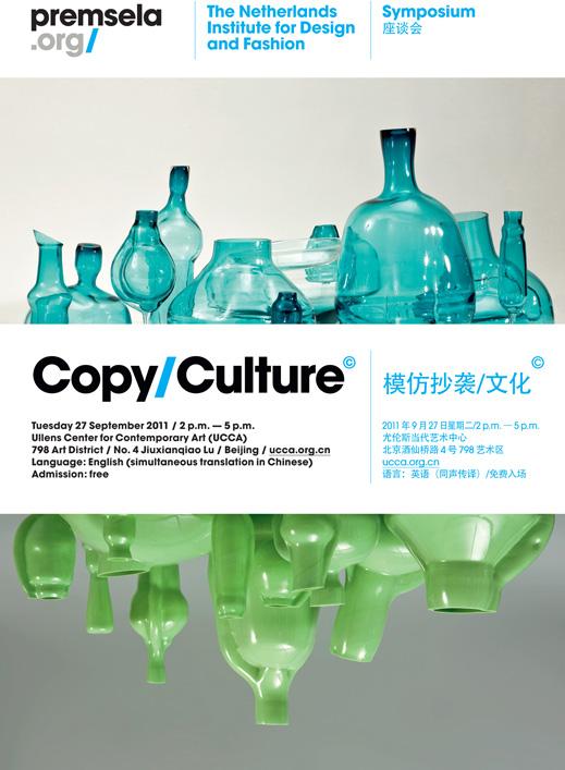 Copy/Culture Symposium | Beijing, September 27, 2011