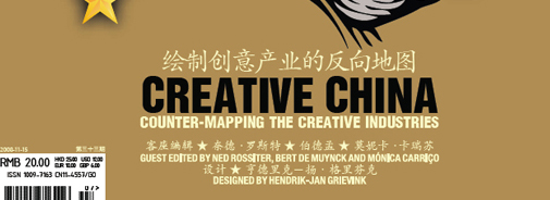 Urban China33 - Creative China | edited by MovingCities & Ned Rossiter (2009)
