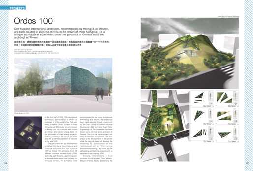 F451 Arquitectura (left) & R&Sie(n) (right) | Perspective Plus