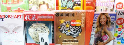 UC#33 Creative China | on the book shelves