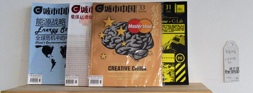 Vitamin creative space - The Shop (image:Jiang Jun) | Beijing, February 2009
