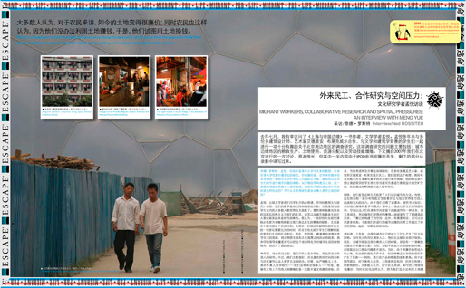 Urban China #33, Creative China | guest-edited by Ned Rossiter & MovingCities | 2009