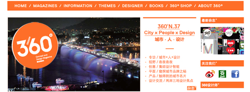 City x People x Design | Design360 issue 37, January 2012