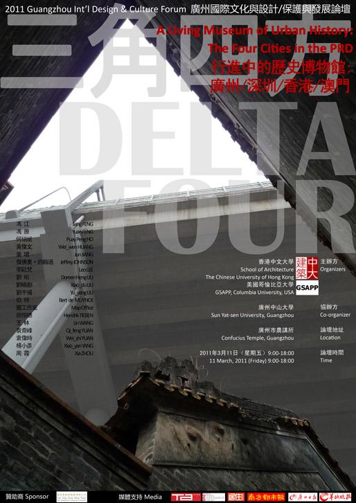 Delta Four   Guangzhou March 11, 2011