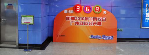 Countdown to 2010 Asian Games in Guangzhou | November 8, 2009