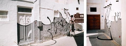 Dia Batal | Mural in Bahrain with poems of Mahmoud Darwich