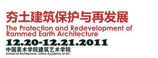 School of Architecture, China Academy of Art | Hangzhou, december 2011