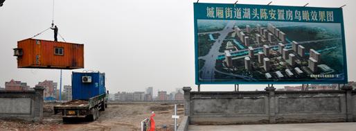Hutouchen Village 湖头陈村 in Hangzhou's Xiaoshan District | November 29, 2012