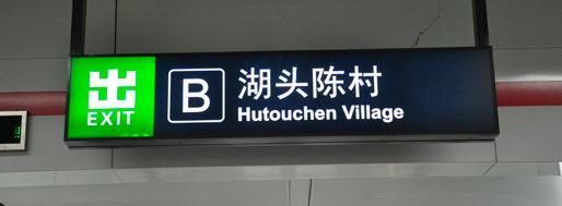 XiangHu Station 湘湖站 [exit B: Hutouchen Village 湖头陈村] | November 29, 2012