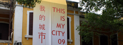 THIS IS MY CITY 09 我的城市!!! banner | Albergue SCM patio  (source: +853)