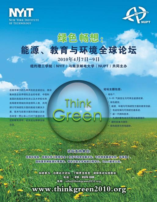 Think Green Global Forum | Nanjing, April 7-9 2010