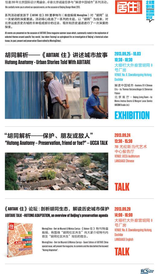 《ABITARE 住》at Beijing Design Week 2013 | HUTONG