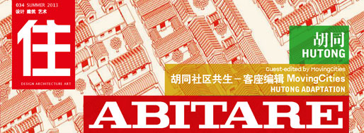 《ABITARE 住》'Hutong/adaptation' | Guest-edited by MovingCities