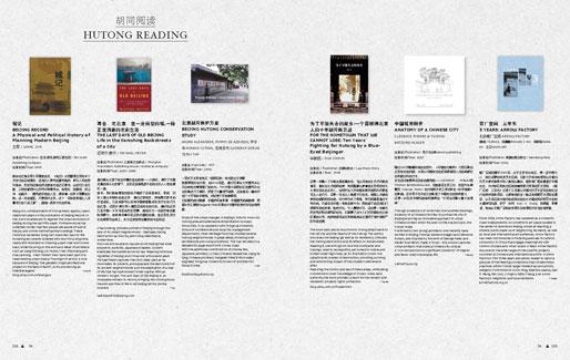 《ABITARE 住》HUTONG 胡同 | Hutong Readings