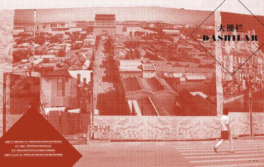 《ABITARE 住》HUTONG 胡同 | DASHILAR 大栅栏