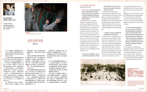 《ABITARE 住》HUTONG 胡同 | Dialogues with Business Owners [Zhengyang]