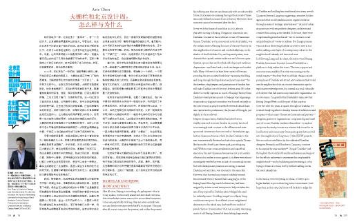 《ABITARE 住》HUTONG 胡同 | Dashilar & BJDW [by Aric Chen, BJDW2011-2012]