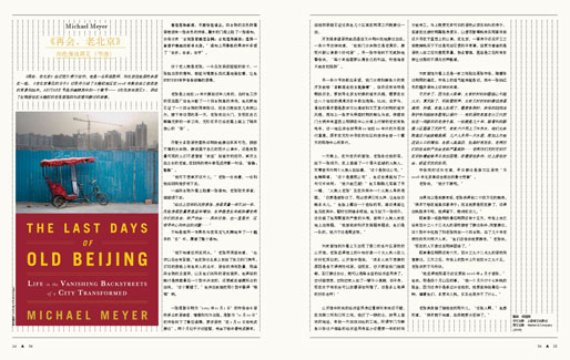 《ABITARE 住》HUTONG 胡同 | Michael Meyer's The Last Days of Old Beijing