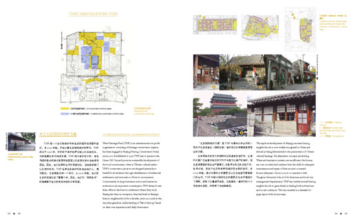 《ABITARE 住》HUTONG 胡同 | THF on Beijing Hutong Conservation Study