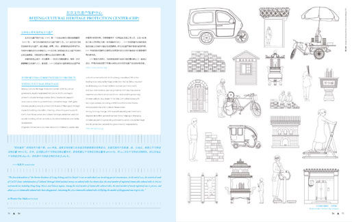《ABITARE 住》HUTONG 胡同 | Beijing's CHP \ 'Anatomy of a Chinese City'
