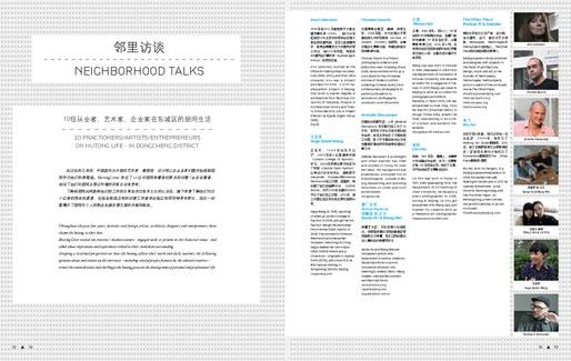 《ABITARE 住》HUTONG 胡同 | Neighborhood Talks with 10 Beijinger's