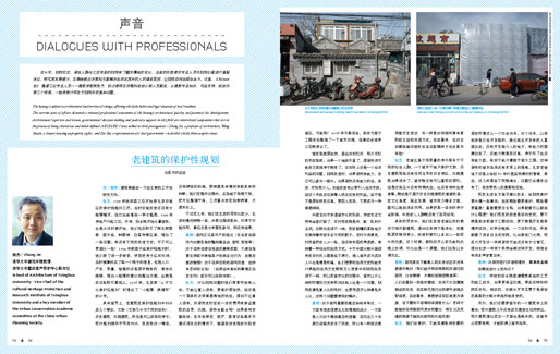 《ABITARE 住》HUTONG 胡同 | Dialogues with Professionals: Prof. Zhang Jie