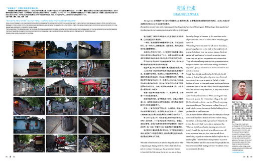 《ABITARE 住》HUTONG 胡同   Gulou & Building New Lives by Sun Peng