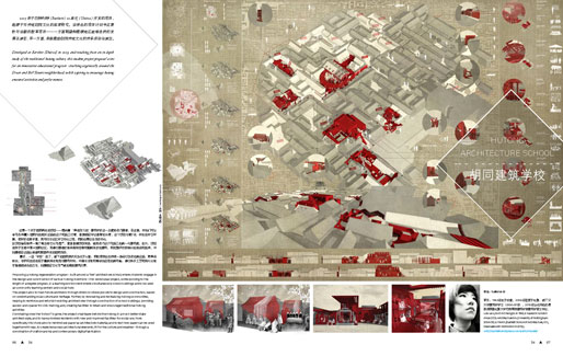 《ABITARE 住》HUTONG 胡同 | Hutong Architecture School by Lulu Le Li