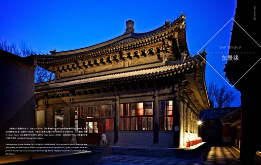 《ABITARE 住》HUTONG 胡同   The Temple