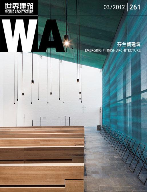 WA #261 'Emerging Finnish Architecture' (March 2012) |《世界建筑》'芬兰新建筑'