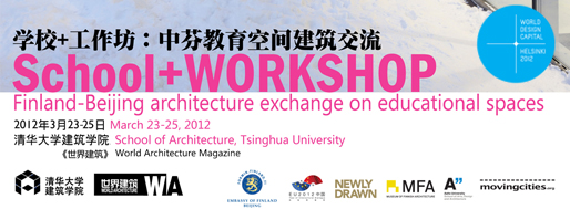 School+ WORKSHOP | Beijing, March 23-25