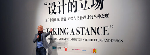 Li Degeng [OMD Contemporary Design Terminal]   Beijing, April 27 2010