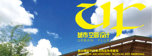 《Urban Flux 城市空间》#34 Indonesia Architecture | guest-edited by MovingCities 2013