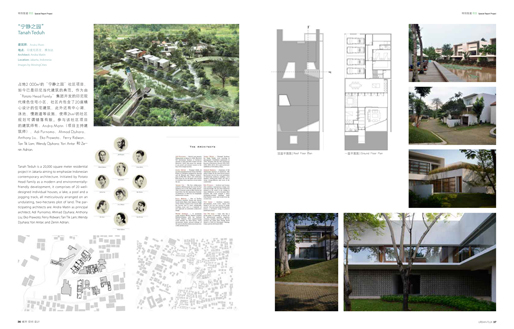《Urban FLux 城市空间》INDONESIA Architecture | Andra Matin & Tanah Teduh project