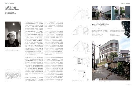 《Urban FLux 城市空间》INDONESIA Architecture | Studio Dasar & Anjung Salihara
