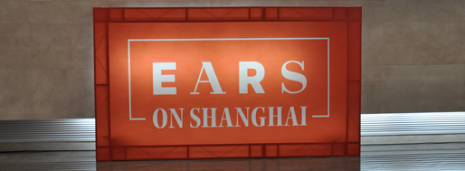 Europe-Asia Roundtable Sessions | EARS ON SHANGHAI | 2 Nov 2012