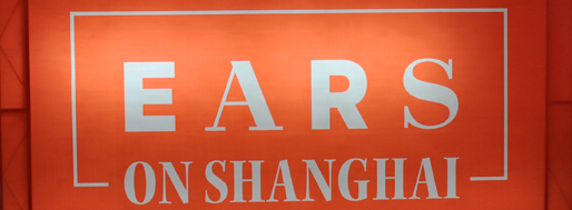 EARS ON SHANGHAI | Daning Theater in Shanghai | 2 November 2012