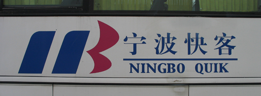 From Shanghai South Bus Station to Ningbo | December 27