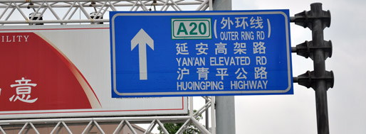 Shanghai | September 18, 2009
