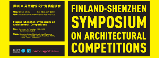 Finland-Shenzhen Symposium on Architectural Competitions | Shenzhen 6th Dec 2011