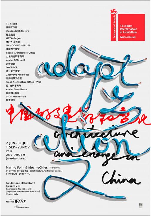 ADAPTATION architecture and change in China | Palazzo Zen, Venice 2014 Architecture Biennale