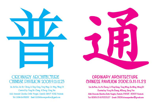 Ordinary Architecture | Chinese Pavilion 2008 Venice Architecture Biennale