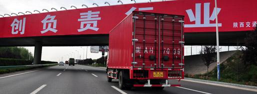 Xi'An | May 31, 2011